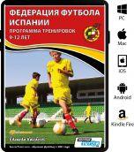 ФЕДЕРАЦИЯ ФУТБОЛА ИСПАНИИ - ПРОГРАММА ТРЕНИРОВОК 9-12 ЛЕТ - eBook Only